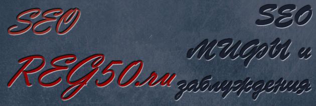 Популярные SEO мифы и заблуждения ошибки и заблуждения продвижения сайтов